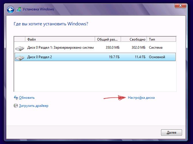 разделить жесткий диск windows 7
