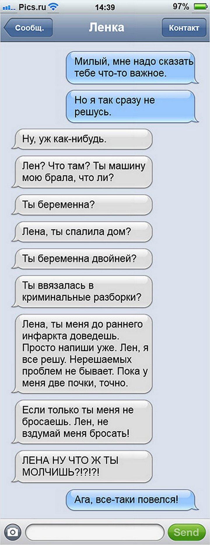 Как сделать так чтобы девушка тебя простила по смс