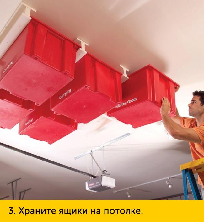 3 Храните ящики на потолке