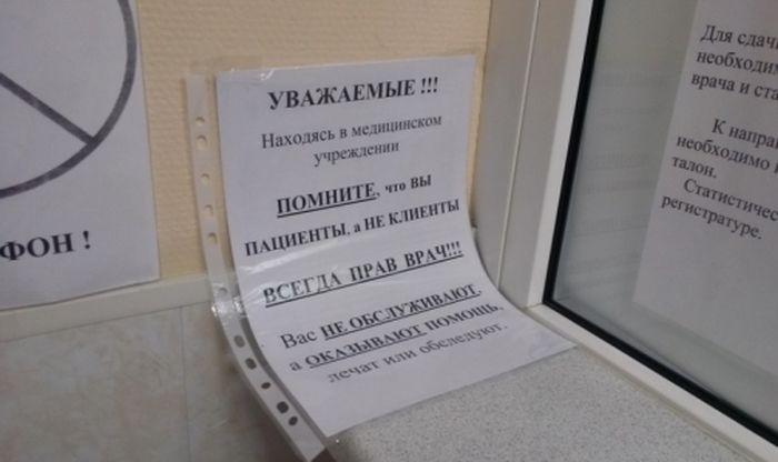 Добро пожаловать в российскую поликлинику. Здесь не забалуешь! объявления, юмор