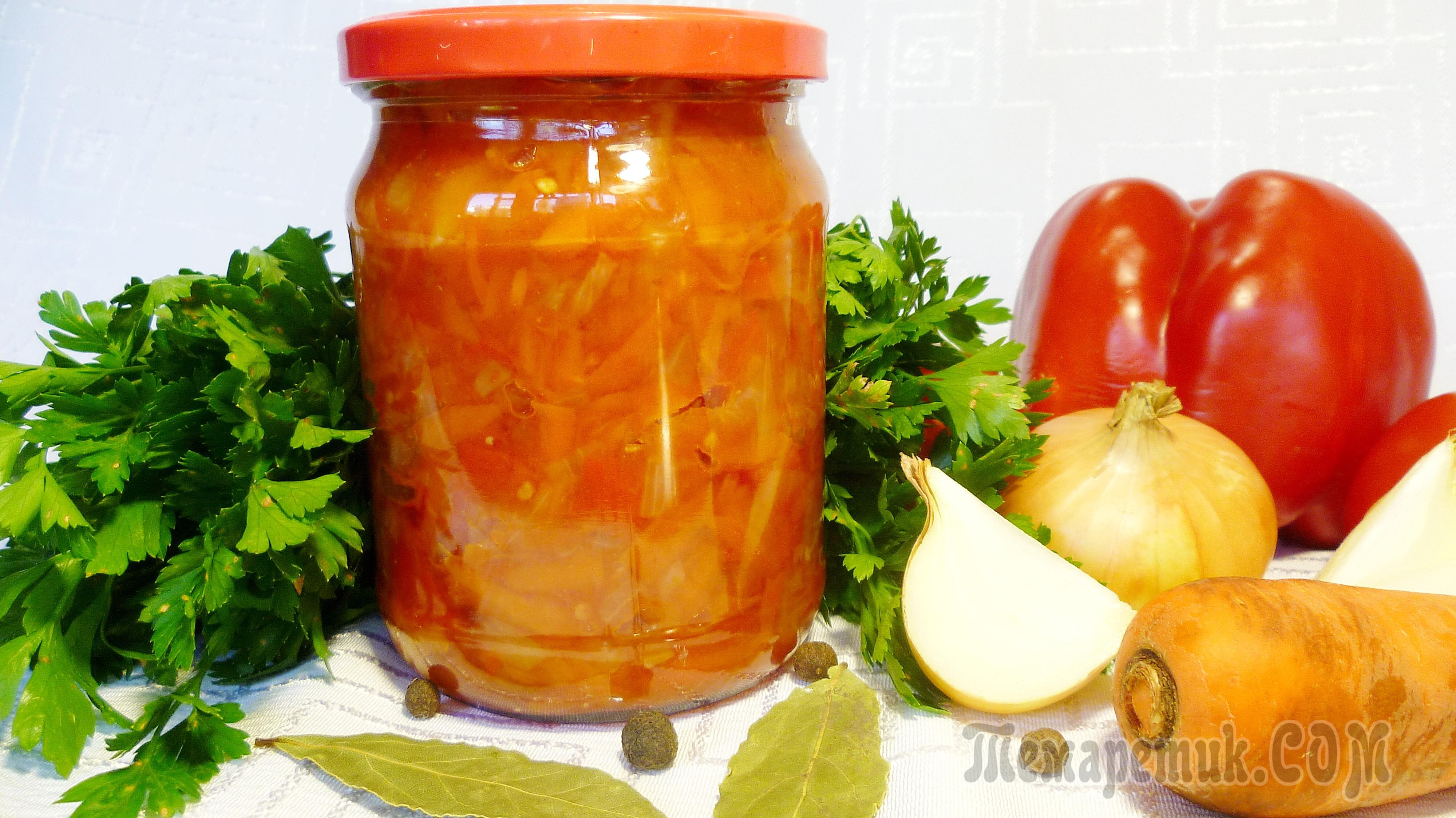 Как сделать лечо из помидор и перца с морковью и луком и капустой
