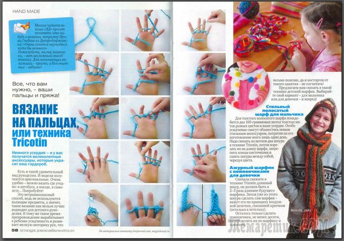 Что можно вязать на пальцах