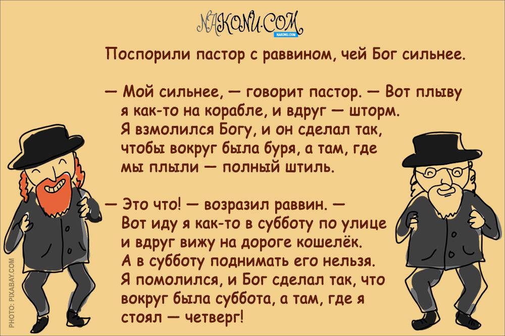 Анекдоты Про Раввинов
