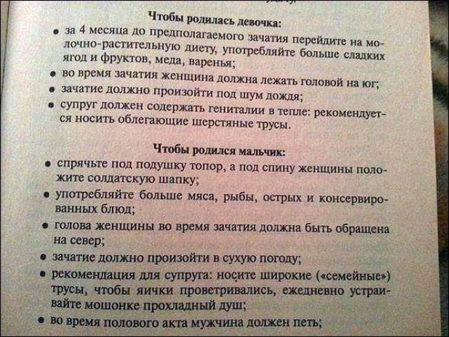 18 безумных образцов народных советов народные советы, прикол, юмор