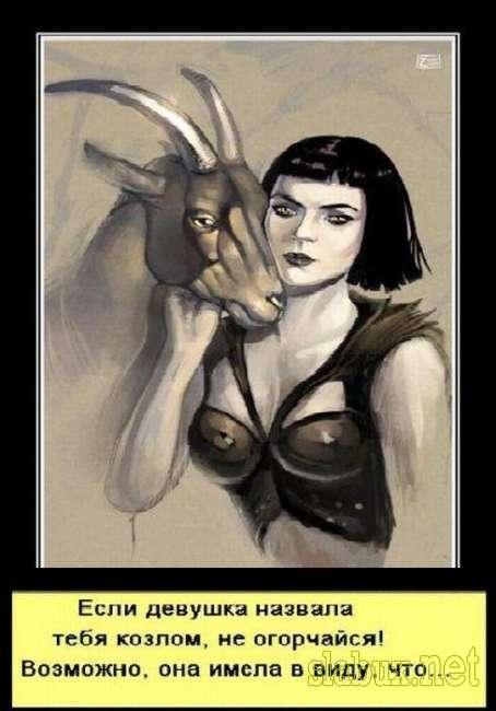 Если девушка обозвала вас козлом...