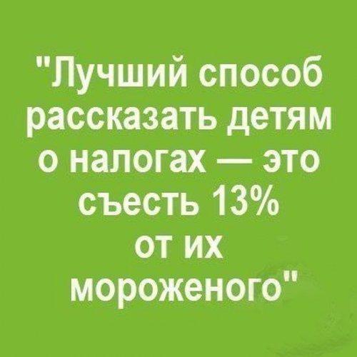 Анекдоты Про Налоги