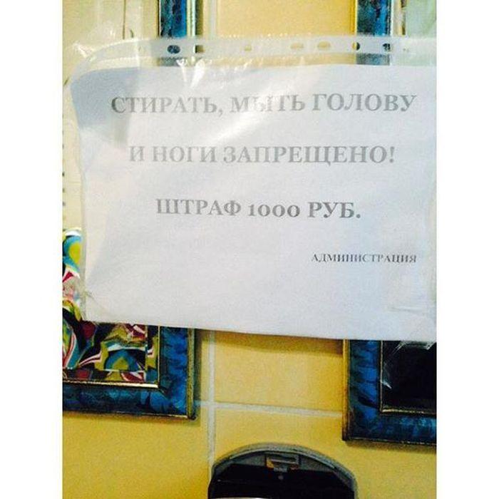 Туалеты в России вообще отдельная тема. Вот это фото сделано в одном из придорожных заведений на маршруте Киров — Пенза. объявления, юмор