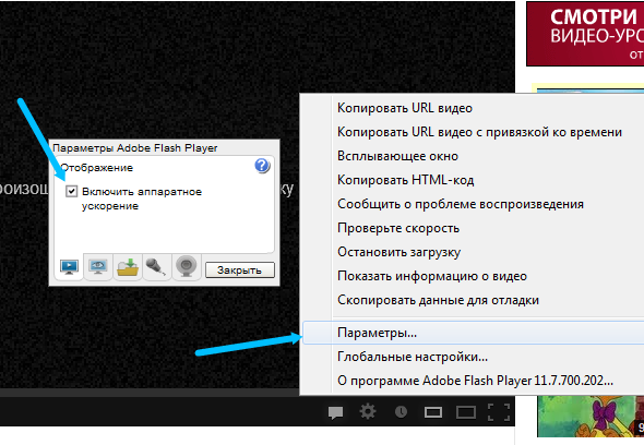 Почему не включается видео в интернете