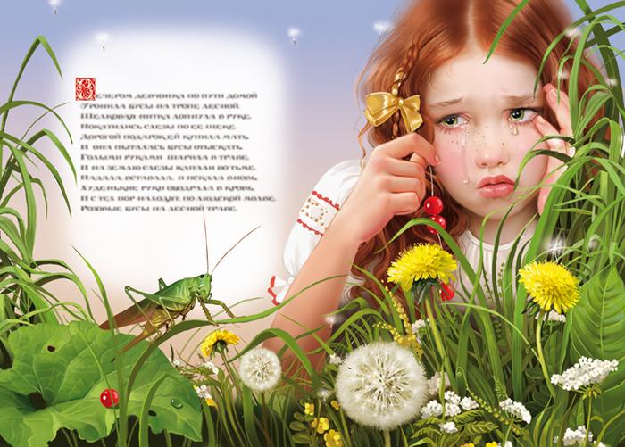 Растеряшка. Волшебные иллюстрации Дорониной Татьяны (Doronina Tatiana).