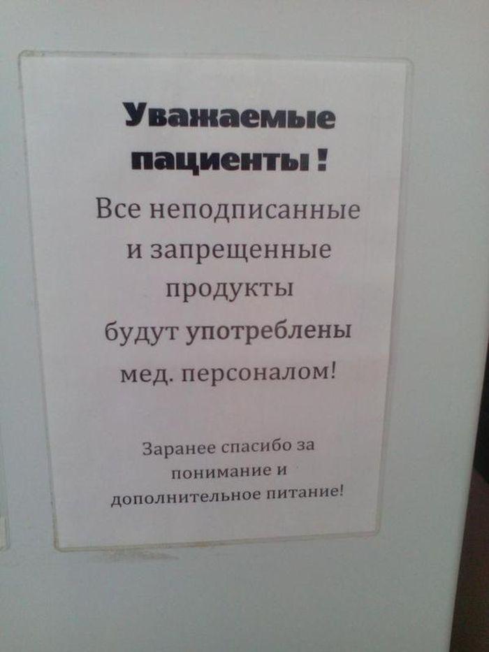 Санкционке в больнице не место. Так что никакого пармезана и польских яблок, пожалуйста! объявления, юмор