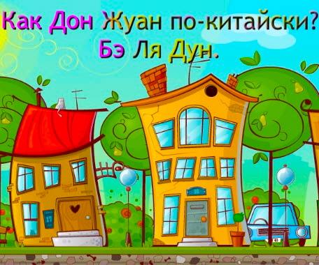 Веселые домики рисунки