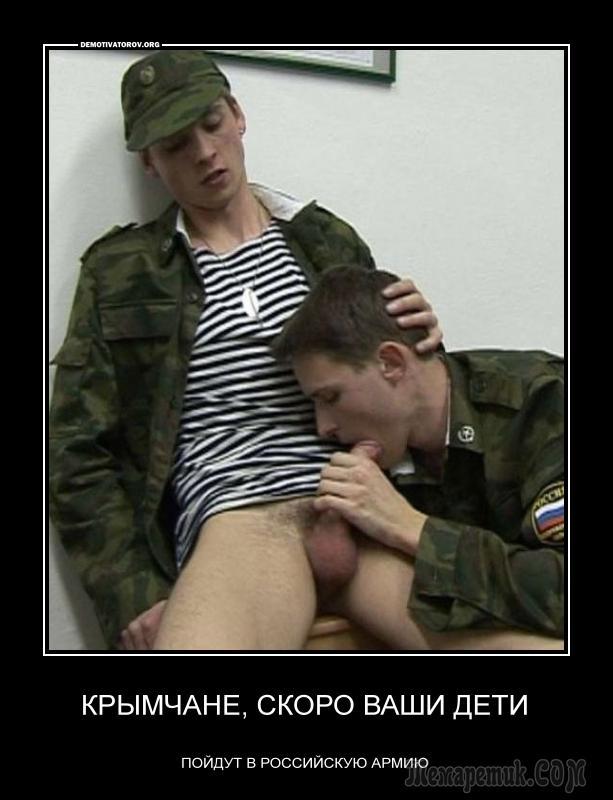 Порно Геи Русская Армия