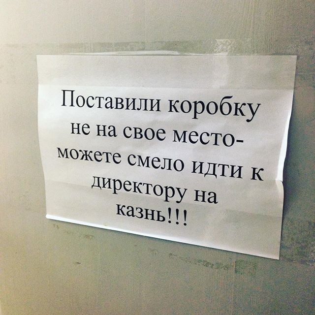 Шаловляндия, икра Путина, дырки от бубликов и другие перлы из магазинов маразм, ценник, юмор