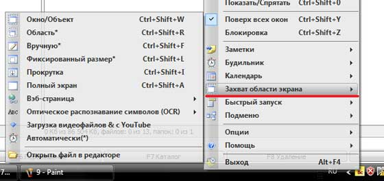 Как в windows 7 сделать скриншот области