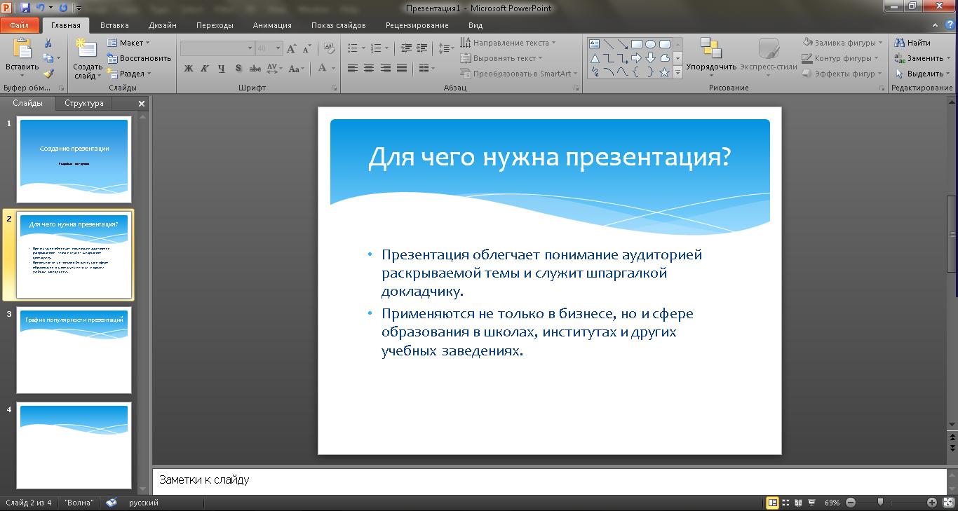Как самостоятельно сделать презентацию на компьютере