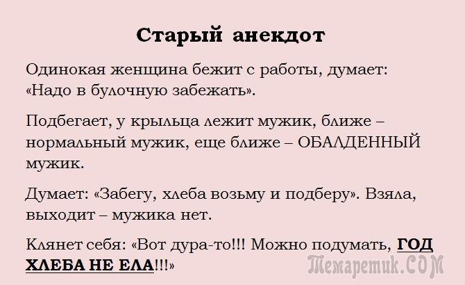 Анекдот Думай