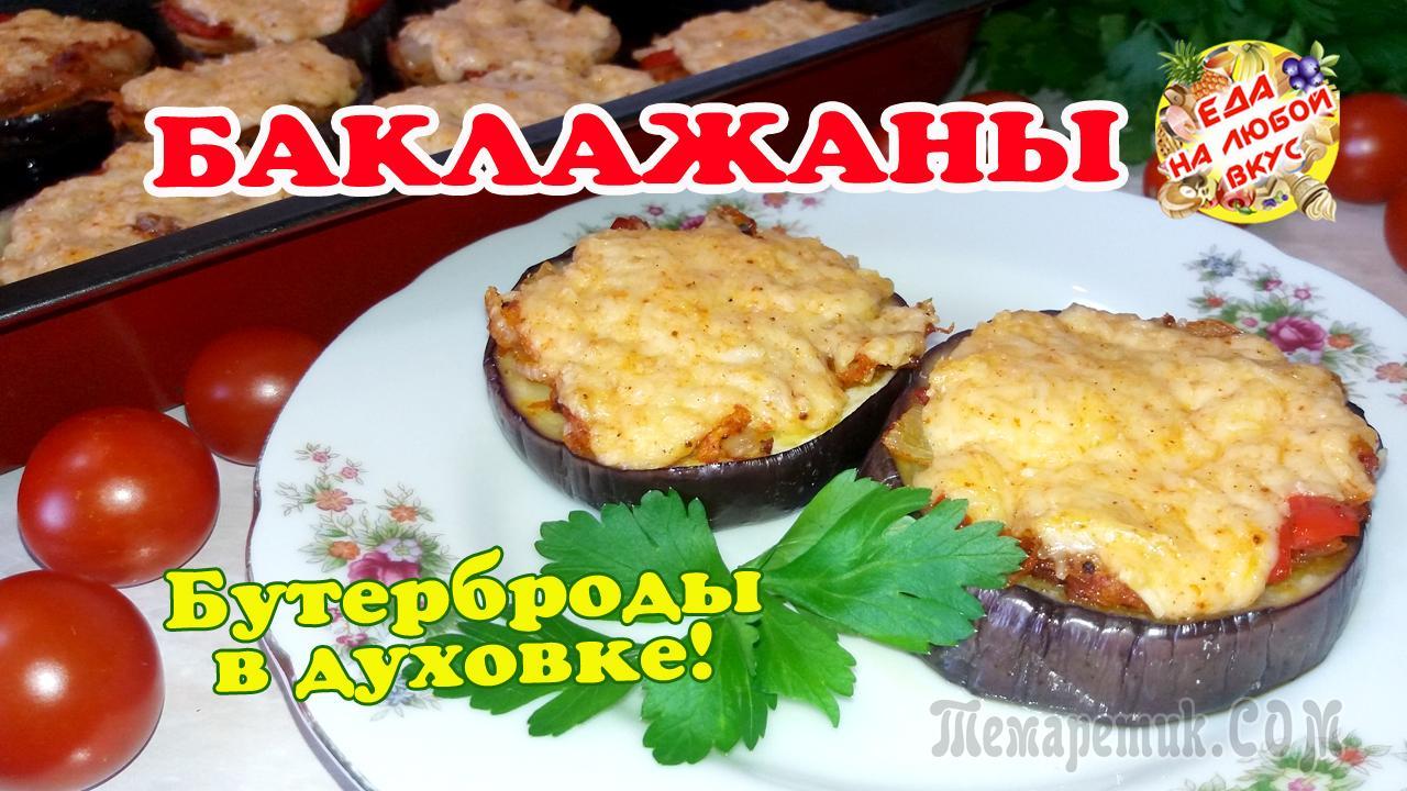 Баклажаныы быстро и вкусно с чесноком в духовке