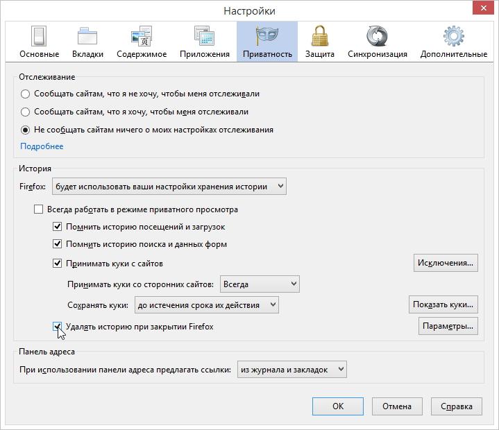 Как сделать чтобы при закрытии браузера не закрывались вкладки
