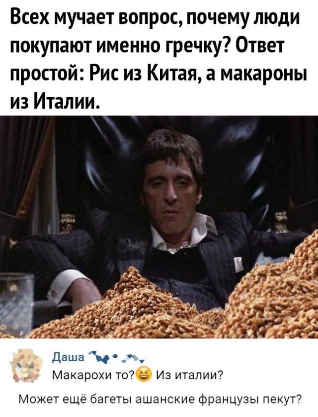 Анекдот Про Гречку