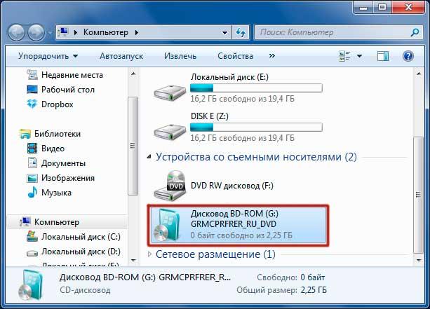 Как удалить созданные диски