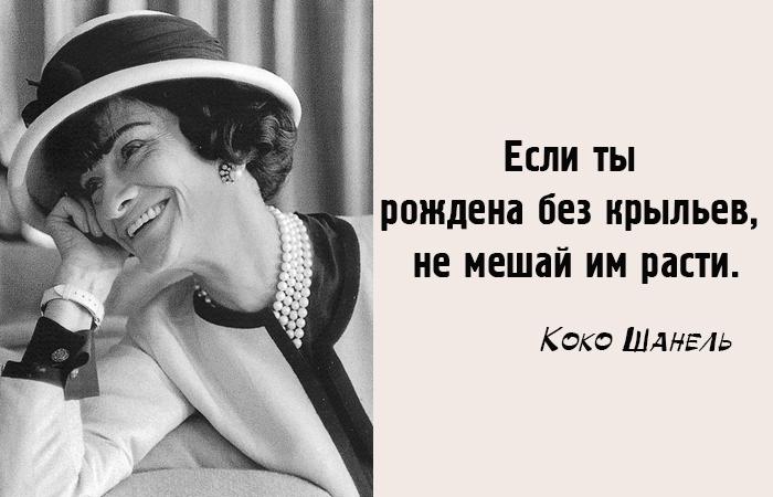 Фразы Коко Шанель, научившей женщин быть элегантными