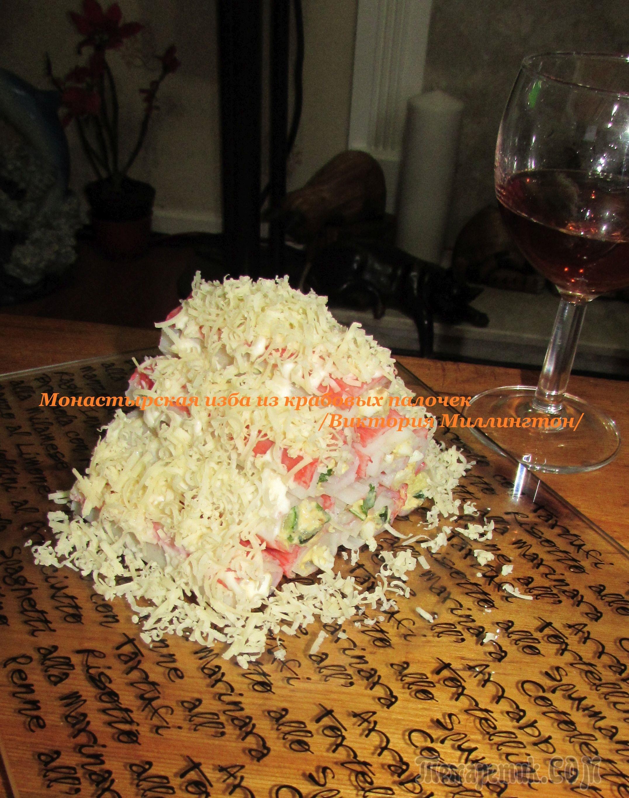 Монастырская изба из крабовых палочек рецепты