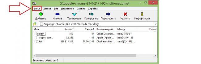 файл с расширением Dmg - фото 10