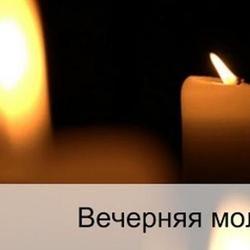 Вечерние молитвы