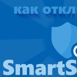 Как отключить SmartScreen в Windows 10: Надежные способы