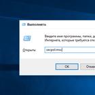 Какие самые нужные команды меню «выполнить» в Windows 7-10? Какие программы можно запустить из «выполнить»?