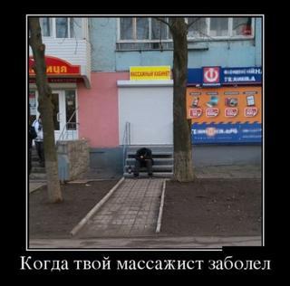Демотиваторы дня;))