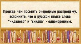 Русский язык — явление многогранное!!! Юмористическо-филологические открытки