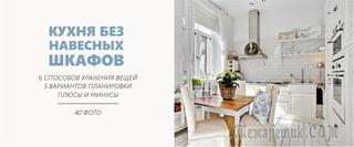 Кухня без верхних шкафов: 6 идей хранения вещей, 5 вариантов планировки и 40 фото для вдохновения