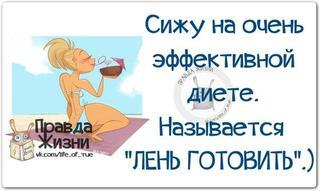Правда жизни в «словах со смыслом»;))