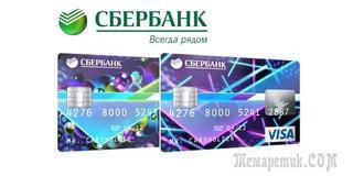 Отзыв от кредитной карте Сбербанка — почему стоит оформить кредитку