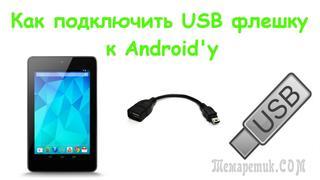 Как «подружить» планшет на Android с USB-флэшкой