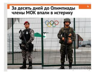БРАЗИЛЬСКИЙ СЮРПРИЗ - 2016