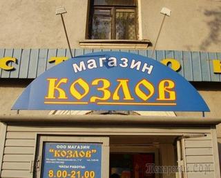 Оригинальные названия магазинов