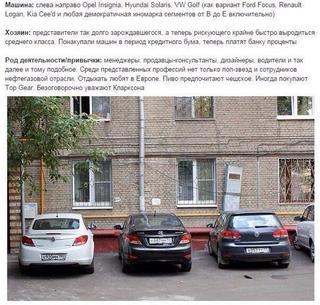 Кто они, соседи - автомобилисты. Что мы о них знаем?