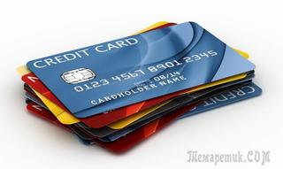 «Скажите номер вашей карты» - новый вид мошенничества с кредитками