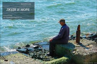 Фотопрогулка.  Люди и море