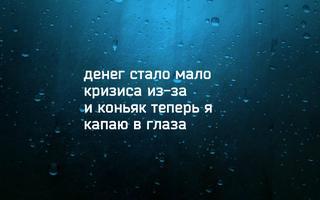 Смешные и грустные стихи «депрессяшки»;)