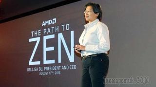 Презентация высокопроизводительной микроархитектуры Zen, или как AMD испортила праздник на улице Intel