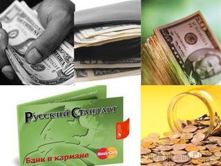 """Делюсь опытом по кредиту в банке """"Русский стандарт"""""""