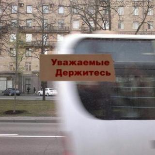 Надписи и объявления;)) Наслаждайтесь!