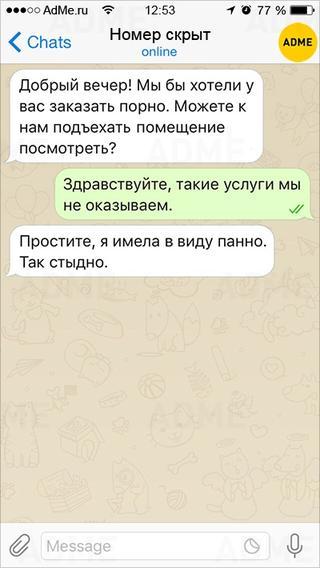 В шаге от непоправимой ошибки;) Автокоррекция СМС