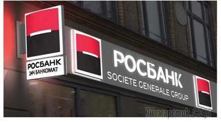 Рефинансирование кредита в Росбанке - выгодные проценты добросовестным заемщикам