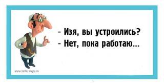 Одесские шутки — гарантированный способ поднять настроение!