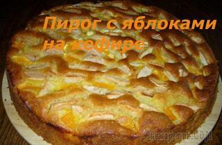 Пирог с яблоками на кефире, простой и вкусный.