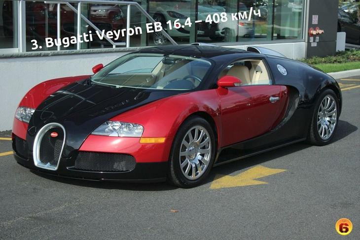 3. Bugatti Veyron EB 16.4 – Максимальная скорость: 408 км/ч авто, факты